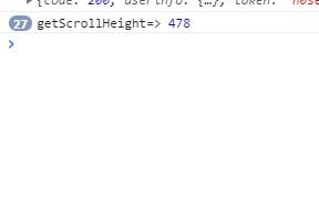 去除假数据后获取到的scrollHeight